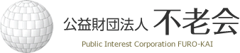 公益財団法人 不老会 Public Interest Corporation FURO-KAI